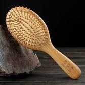 梳子 氣墊梳子女家用氣囊木梳卷發梳大齒大板梳頭皮按摩梳子頭部經絡梳【快速出貨八五折】