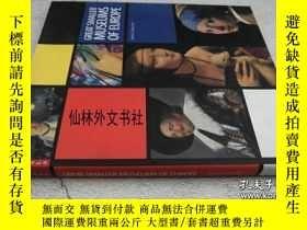 二手書博民逛書店【罕見】1999年出版 Great Smaller Museum