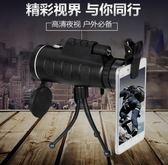 現貨 手機釣魚直播40倍高清迷你拍照錄像便攜調焦望遠鏡通用高倍清戶外 8-31