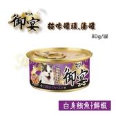 《御宴》貓咪湯罐/罐頭 (白身鮪魚+鮮蝦)80g