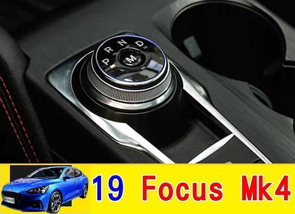 福特 19年 FOCUS MK4 專用 換檔旋鈕保護貼 換檔旋鈕保護膜 防刮膜 1片