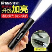 手電筒強光可充電超亮多功能迷你小家用戶外便攜遠射5000氙氣燈le 芊惠衣屋