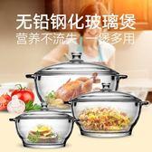 耐高溫玻璃煲加厚耐熱水晶碗帶蓋子湯鍋燙煲微波爐家用水果沙拉碗   LannaS
