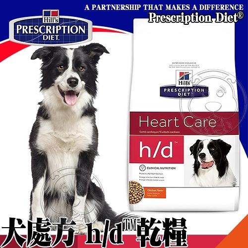 四個工作天出貨除了缺貨》美國Hills希爾思》犬處方 h/d心臟健康-17.6LB