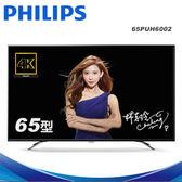 «0利率/免運費» PHILIPS飛利浦 65吋 4K 液晶電視 65PUH6002【南霸天電器百貨】