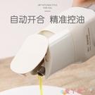 油壺玻璃油壺油瓶防漏不掛油重力自動開合家用醬油醋瓶廚房油罐調料瓶 愛丫
