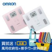 OMRON歐姆龍體脂計最新機種HBF-217(HBF-214升級版) 白/粉紅贈金士頓DT100G3 16G隨身碟**朵蕓健康小舖**