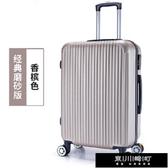 行李箱小清新女大學生韓版18拉桿箱復古20 24寸26男密碼箱潮 快速出貨