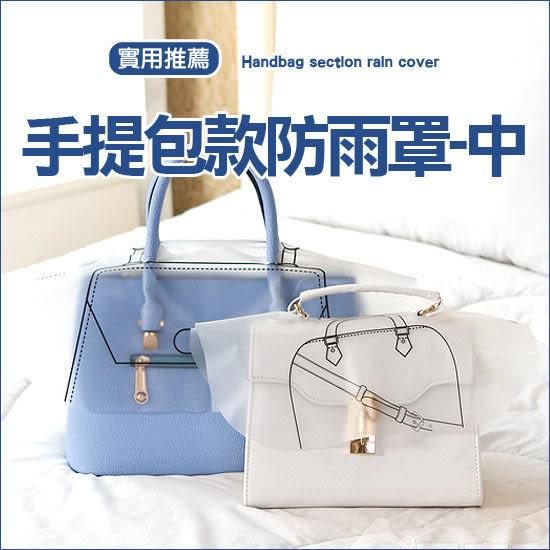 ✭慢思行✭【F49】手提包款防雨罩(中號) 防水 防塵 逛街 收納 雨衣 帶孔 透明 耐磨 便攜