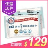 【任10件$129】芊柔 清除腸病毒濕紙巾(10抽)【小三美日】