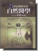 (二手書)21世紀醫療革命:自然醫學