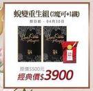 【蛻變重生組】黑魔可可【2盒】+纖約【1...