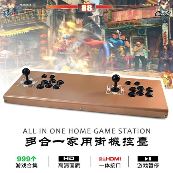 遊戲機999合一月光寶盒5S拳王街霸雙人控台手柄搖桿格斗鋁合金家用街機 igo 城市玩家