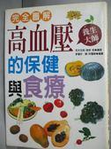 【書寶二手書T1/醫療_JGE】完全圖解高血壓的保健與食療_荒木五郎