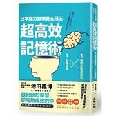 日本腦力錦標賽五冠王超高效記憶術(3循環反覆速習法x1分鐘速寫.無關天分與年齡記