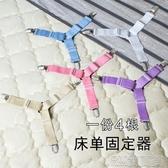 床單固定器被套防跑固定神器床墊沙發墊夾子床單夾防滑被子固定器 簡而美