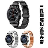 三星 Galaxy Watch 錶帶 三株蝴蝶扣 移動卡扣 替換帶 商務 編制 時尚 手錶帶 金屬 腕帶