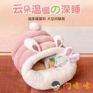 貓窩保暖四季寵物窩貓床貓屋貓咪房子狗窩【淘嘟嘟】