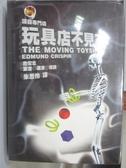 【書寶二手書T4/一般小說_MKV】玩具店不見了_謀殺專門店