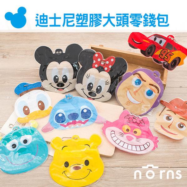 【迪士尼塑膠大頭零錢包吊飾】Norns 米老鼠 米奇 米妮 維尼 玩具總動員