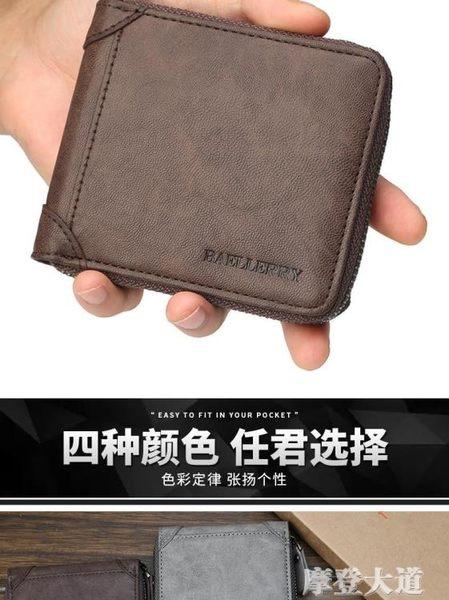 男士錢包短款拉錬駕駛證零錢包卡包2018新款男式學生皮夾錢夾潮牌『摩登大道』