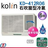 【信源】6坪 KOLIN 歌林 不滴水窗型冷氣 KD-412R06 (右吹) (含標準安裝)