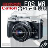 可傑 CANON  EOS M6  +15-45mm  單鏡組  公司貨 登錄送原電+64G卡+1000禮卷至6/30