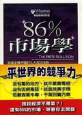 (二手書)86%市場學