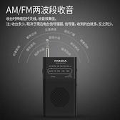 收音機 PANDA/熊貓 6124微型收音機新款便攜式老年人隨身聽迷你小型半導體  美物 99免運