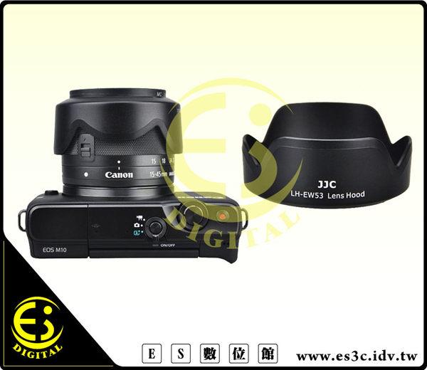 ES數位 JJC CANON 遮光罩 同原廠 EW-53 EW53 EF-M 15-45mm F/3.5-6.3 IS STM 可反扣式 蓮花型遮光罩