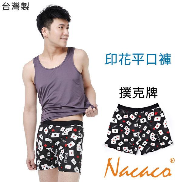 「男四角褲」印花平口內褲 - 撲克牌 - 黑色【T010-04】Nacaco