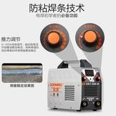 電焊機 松勒ZX7-200 220v 380v兩用全自動家用小型全銅迷你直流電焊機