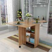 桌子折疊餐桌家用簡易多功能小戶型可伸縮折疊餐桌簡約現代可移動【 新店開張八五折促銷】