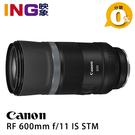 【24期0利率】Canon RF 600mm f/11 IS STM 佳能公司貨 無反全幅 超望遠定焦 600 F11