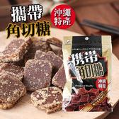 日本 SUGARHOUSE 攜帶角切黑糖 70g 沖繩特產 沖繩 黑糖 黑糖塊 角切黑糖 沖繩黑糖 沖泡飲品