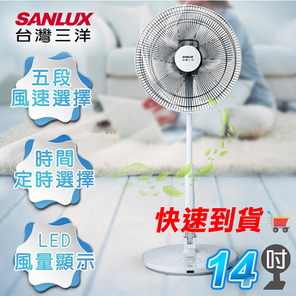 現貨供應 SANLUX台灣三洋 風扇 14吋DC節能電風扇(立扇) EF-14DRB