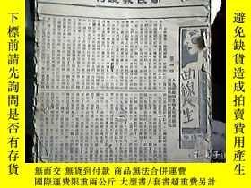 二手書博民逛書店罕見(民國時期)《新民報晚刊剪報:曲線人生》(部分剪報背面有:日