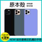 【韓版原本殼】蘋果 iPhone 7 8 Plus SE2 iPhone11 Pro Max 手機殼保護殼背蓋矽膠軟套