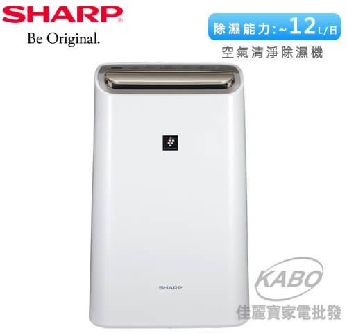 【佳麗寶】加入購物車驚喜價-防潮必備(SHARP 夏普)12L PCI自動除菌離子空氣清淨除濕機 DW-H12FT-W