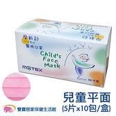 摩戴舒 MOTEX 兒童口罩 平面型 醫用口罩 耳掛式 外科口罩 耳掛口罩(1盒10包/1包5入/共50片裝/粉色)