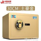 保險箱保險櫃保險櫃家用小型 新品指紋保險櫃辦公迷你全鋼保管櫃/30CM  DF-可卡衣櫃