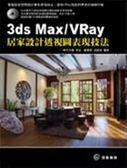 (二手書)3ds Max/VRay居家設計透視圖表現技法