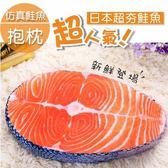 『潮段班』【VR0A0129】日本熱銷 創意居家禮品絨毛玩具娃娃仿真鮭魚靠墊靠枕抱枕