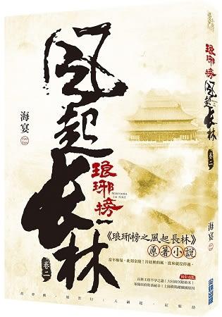 琅琊榜之風起長林(二)