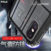 小米MIX手機殼硅膠防摔屏幕指紋透明