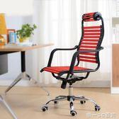 彈力橡皮筋椅子健康椅透氣電腦椅家用升降轉椅弓形電競辦公麻將椅【帝一3C旗艦】IGO