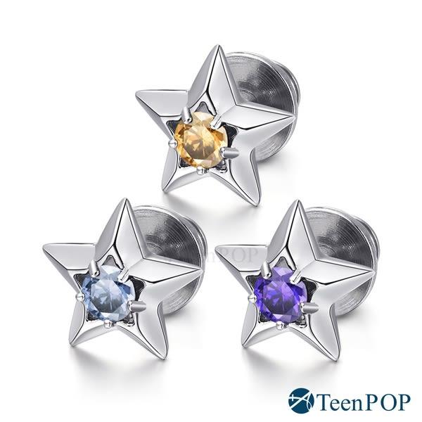 鋼耳環 ATeenPOP 閃耀星際 栓扣式 兩面皆可戴 抗過敏鋼耳針*單邊單個*