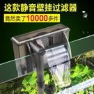 魚缸過濾器森森壁掛式過濾器三合一外置魚缸沖氧泵小型水族箱烏龜缸瀑布設備爾碩數位