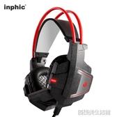 G1電腦耳機頭戴式台式電競游戲耳麥網吧帶麥話筒cf