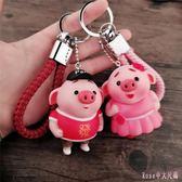 吊飾可愛小豬鑰匙扣 招財公仔情侶豬鑰匙掛件汽車鑰匙掛鍊圈情人節禮物  AB6651 【Rose中大尺碼】